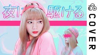 YOASOBI - 夜に駆ける (Yoru ni Kakeru)┃Cover by Raon Lee