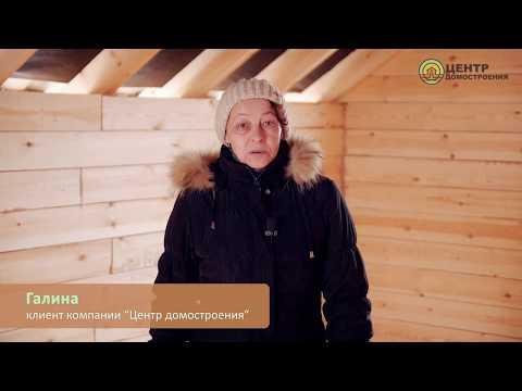 Отзыв Галины о компании «Центр домостроения»