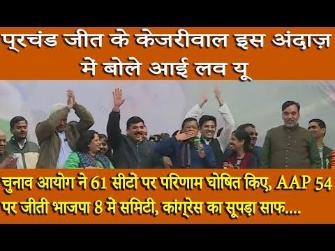प्रचंड जीत के साथ AAP, केजरीवाल हैट्रिक के बाद क्या बोले, भाजपा 8 में सिमटी, कांग्रेस का सूपड़ा साफ