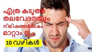 മരുന്നില്ലാതെ തലവേദന മാറാൻ 10 വഴികൾ | How to Get Rid of a Headache |Thalavedana maran|the brighter