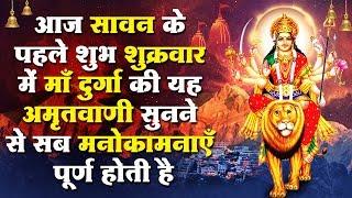 माँ दुर्गा की यह अमृतवाणी सुने !