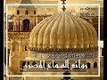 نحن في ساح الحسين نزلنا
