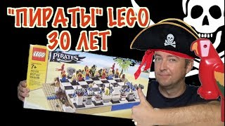 ПИРАТЫ ЛЕГО ШАХМАТЫ 40158 / Lego piraters chess 40158 review
