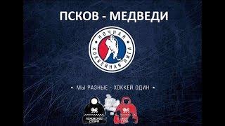 НХЛ. ХК ПСКОВ - ХК МЕДВЕДИ 8.11.18