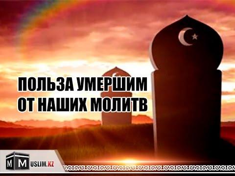 Польза умершим наших молитв / Бауыржан Отарбаев