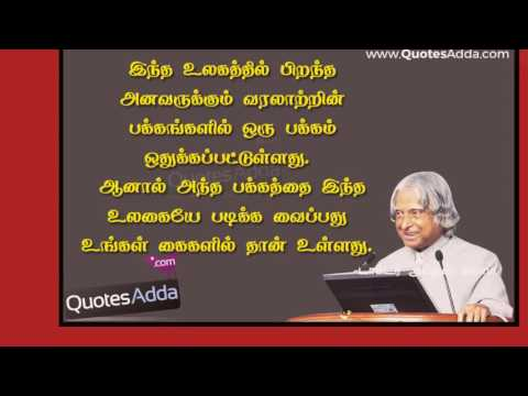 Download Abdul Kalam Quotes In Tamil Abdul Kalam Kavithaigal By