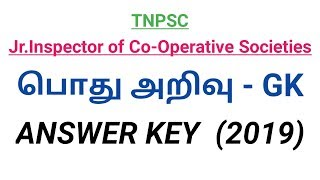 7th std 3rd Term SCIENCE LESSON 1 TNPSC/TRB/VAO/CCSE/GROUP NOTES