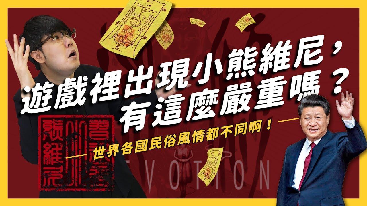 一張小熊維尼的符咒,為何會讓中國玩家大暴怒?《還願》的「呢嘛叭唭」事件大解析!《 左邊鄰居觀察日記 》EP008| 志祺七七