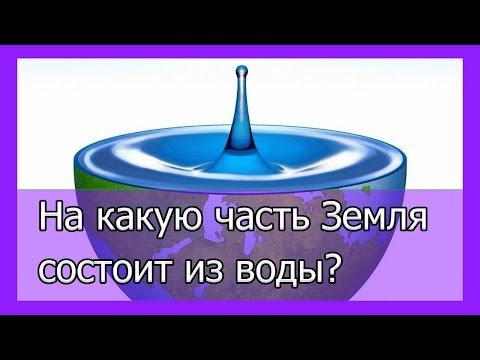 На какую часть Земля состоит из воды