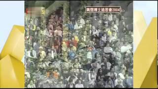 2004黄霑博士追思會