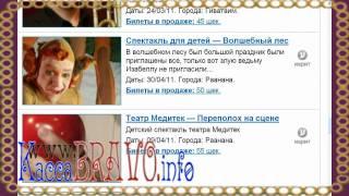 Касса Bravo Израиль - Новости, афиша детям