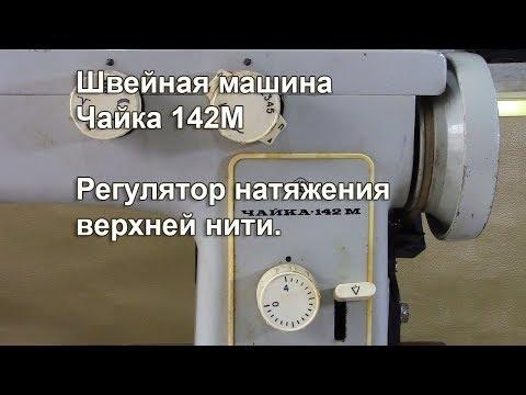Чайка 142 М. Регулятор натяжения верхней нити. Видео № 319.