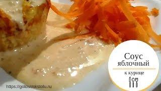 Яблочный соус к курице / Обалденный соус!!!👍