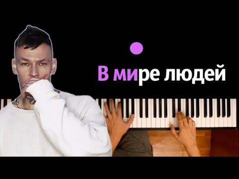 NILETTO - В мире людей ● караоке   PIANO_KARAOKE ● ᴴᴰ + НОТЫ & MIDI
