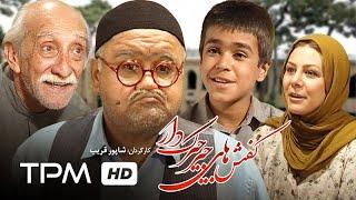 Film Kafshhaye Jir Jirakdar | فیلم خانه جیرجیرک دار
