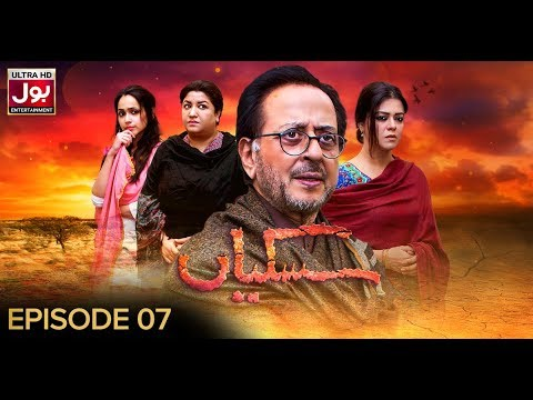 Siskiyan Episode 7 | Pakistani Drama | 17 January 2019 | BOL Entertainment