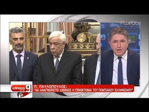 Πρ. Παυλόπουλος: Θα αγωνισθούμε για διεθνή αναγνώριση της Γενοκτονίας των Ποντίων | 08/12/2019 | ΕΡΤ