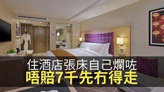 去旅行住酒店張床爛咗,酒店點都要你賠7千蚊先俾你入去攞走行李!罕見乾冰殺母意外!【上綱上線】