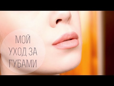 МОЙ УХОД за ГУБАМИ | Как сделать губы гладкими + как УВЕЛИЧИТЬ губы за 1 минуту | EH
