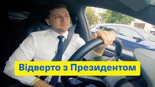 Крадуть із посмішкою! Цинізм 80 lvl | Відверто з Президентом | Про посадки, тарифи і дзвінок Путіну