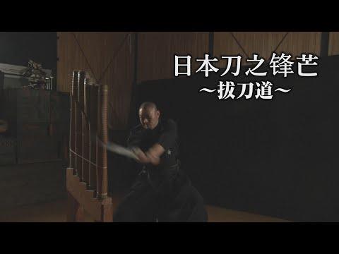 日本刀之锋芒~拔刀道~