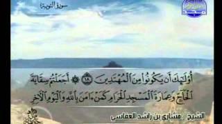 المصحف الكامل 10 للشيخ مشاري بن راشد العفاسي حفظه الله