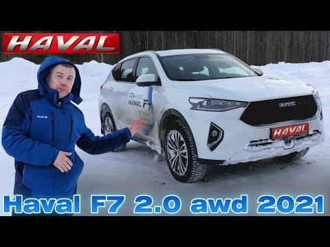 НAVAL F7 Обзор