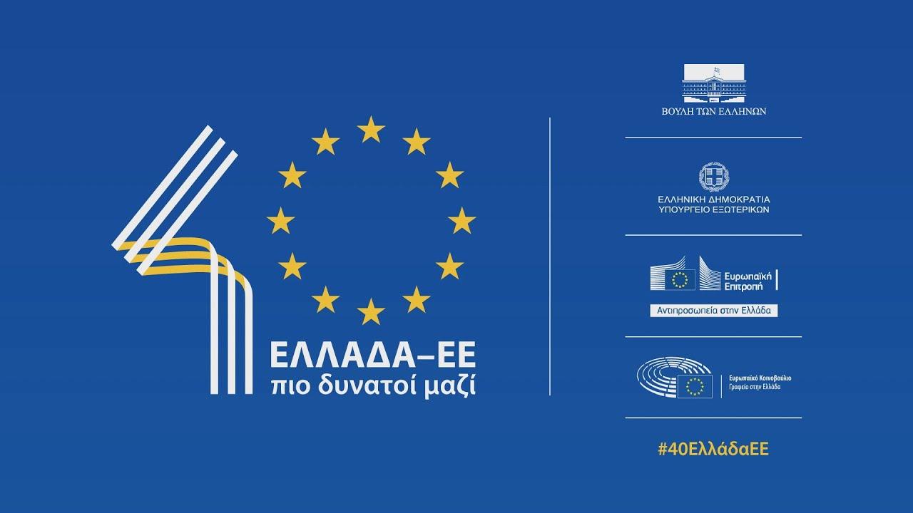 «Ελλάδα-ΕΕ: 40 χρόνια πιο δυνατοί μαζί»