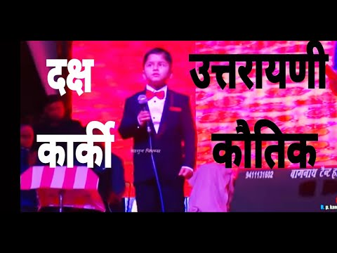 Daksh Karki Kumauni Song Utraini kautik | Song Pappu Karki | Utarayani mela Bageshwar