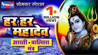 शिव की इस आरती ,चालीसा व मंत्र को सुनने से सभी दुखों और कलेशों से मुक्ति मिलती हैं