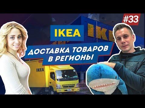 ИКЕА. Бизнес на доставке товаров из IKEA в регионы.
