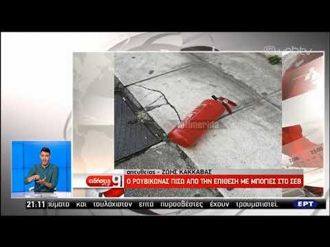 Επίθεση μελών του «Ρουβίκωνα» στα γραφεία του ΣΕΒ στο Σύνταγμα | 21/07/2019 | ΕΡΤ