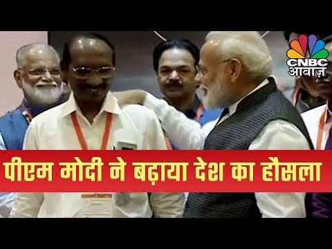 Chandrayaan2: PM Modi ने विक्रम का संपर्क टूटने के बाद क्या क्या कहा