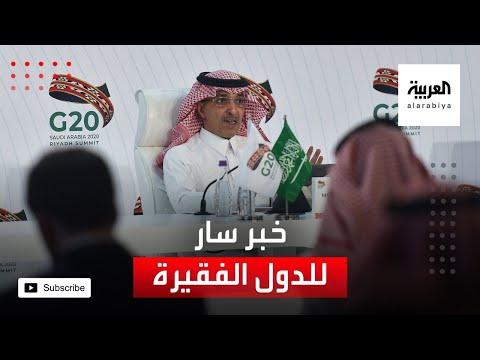 العرب اليوم - شاهد: خبر سار للدول الفقيرة يعلنه وزير المال السعودي