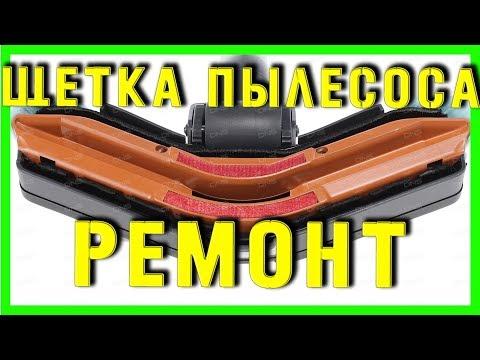 Ремонт щетки пылесоса лайфхак philips fc9174