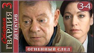 Старая гвардия. Огненный след (2020). 3-4 серии. Детектив.