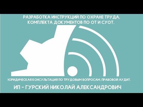 PRO101 - План мероприятий по охране труда.