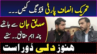 Siddique Jaan unveils remarkable facts about PTI party funding case || Mughees Ali