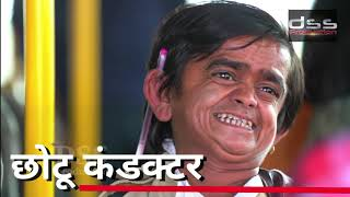 Chotu Bus Conductor ( New Video ) छोटू बस कंडक्टर l Chotu Dada Hindi Comedy Khandesh Comedy Video