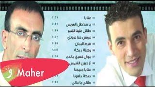 تحميل اغاني ماهر حلبي وناصر الفارس أحلى دبكة ظريف الطول جديد MP3