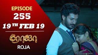 ROJA Serial | Episode 255 | 19th Feb 2019 | ரோஜா | Priyanka | SibbuSuryan | Saregama TVShows Tamil