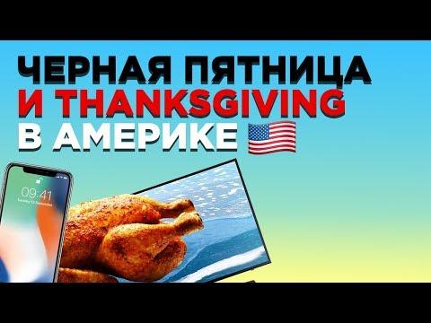, title : 'Черная пятница и День Благодарения в США'