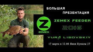 Фидер zemex pro feeder 13ft 150g fast