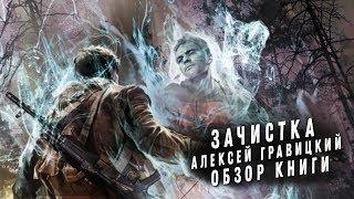 Зачистка Алексей Гравицкий: обзор книги. (Feat. Тот Деятель)