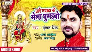 Gunjan Singh New Devi Geet (2019) - Chale   - YouTube