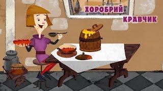 Машині казки:  ХОРОБРИЙ КРАВЧИК (14 серія) 📚👱♂️Masha and the Bear