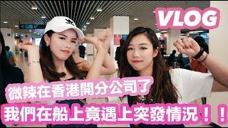 [Vlog] 微辣在香港開分公司了 船上竟遇上突發情況要返回澳門? 『多D Share:Vlog篇』