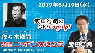 2019年6月19日(水)コメンテーター 佐々木俊尚