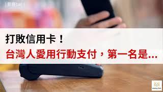 【趨勢狂爆】打敗信用卡!台灣人愛用行動支付,第一名是...(影音)