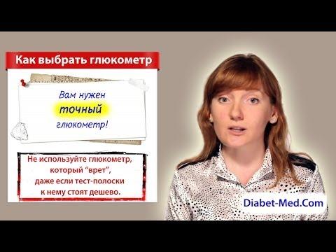 Саратов магазин диабетического питания в
